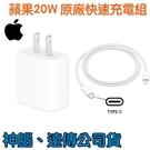 免運費【神腦、遠傳】蘋果 20W 原廠快速充電組 iPhone12 iPhone13 Pro Max mini 原廠充電器、原廠充電線