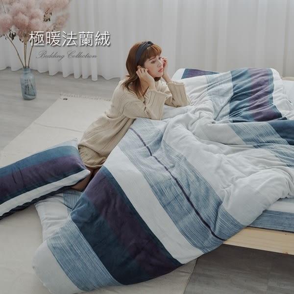 超柔瞬暖法蘭絨(6x7尺)標準雙人兩用被套毯(不含床包枕套) #FL016# 獨家花款 [SN]法萊絨 親膚
