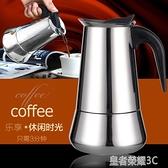 摩卡壺 意式摩卡壺 手沖咖啡壺不銹鋼家用意大利摩卡咖啡壺 煮咖啡的器具YTL 皇者榮耀3C