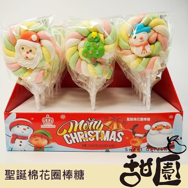 聖誕棉花圈棒棒糖18g-單支 可愛棒棒糖 聖誕節禮物 交換禮物 棉花棒棒糖 棉花糖 甜園小舖