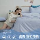 【小日常寢居】清新素色100%防水防蹣《天空藍》6尺雙人加大床包被套四件組(台灣製)