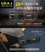 新竹【超人3C】 KINYO LED-500 迷你LED變焦手電筒 高品質光源 超遠照射距離
