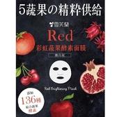 雪芙蘭彩虹蔬果酵素面膜-煥白紅5入【愛買】