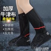雨鞋套 雨鞋套男女鞋套防水雨天防雨鞋套防沙漠騎行戶外旅行鞋套加厚防滑 1995生活雜貨
