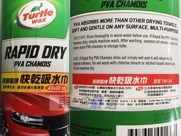 車之嚴選 cars_go 汽車用品【TW124】美國龜牌Turtle Wax PVA 超強快乾吸水巾 43x32公分
