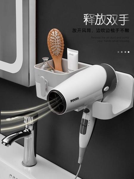 電吹風機架置物架
