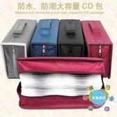 CD收納盒家用大容量CD包絲光棉128碟裝CD盒碟片收納DVD包汽車光盤整理
