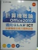 【書寶二手書T1/大學資訊_PFT】計算機概論-邁向ICT計算機綜合能力國際認證_有光碟