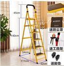 設計師步步高梯子升級卡扣四步五步梯家用折疊梯人字梯加厚【黃色6步升級加厚款】