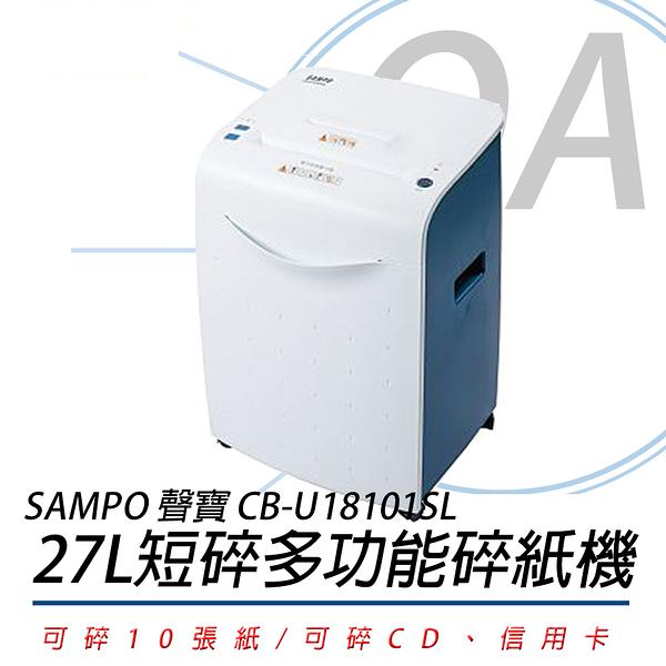 【高士資訊】SAMPO 聲寶 CB-U18101SL 多功能 碎紙機 取代 CB-U8102SL