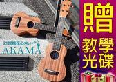 【小麥老師樂器館】Akama 21吋 烏克麗麗 (買1送11) AS100【G6】初學者琴 桃花心木 夏威夷小吉他