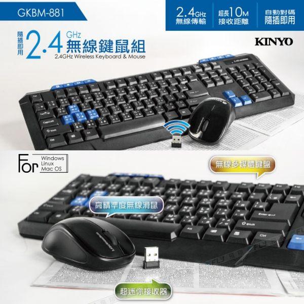 《飛翔3C》KINYO 耐嘉 GKBM-881 2.4GHz 無線鍵盤滑鼠組│公司貨│超長距離 迷你接收器