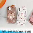 【妃航】減壓/趴趴 iPhone 12 5.4/6.1/6.7吋 兔子/小熊 TPU 氣囊/支架 軟殼/手機殼