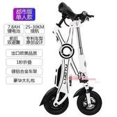 電動摺疊車 親子電動自行車折疊電瓶車成人女性小型帶娃母子鋰電超輕代步T 2款