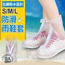 [99免運]加厚防滑雨鞋套 鞋套 防水鞋套 防滑鞋套 雨鞋套 拉鍊式 防雨鞋套 透明款 size可選
