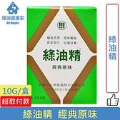 綠油精 10g/瓶◆德瑞健康家◆