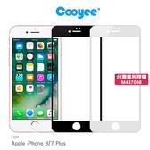 Cooyee Apple iPhone 8 / 7 Plus 5.5吋 3D滿版玻璃貼(亮面)(全膠) 玻璃貼 9H