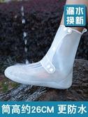 防水鞋套 鞋套防水防滑雨鞋套高筒加厚耐磨底防雨腳套硅膠雨鞋防護雨靴雨天  寶貝計畫
