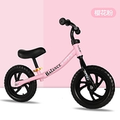 腳踏車12寸兒童平衡車無腳踏3-6歲寶寶兒童滑步自行車平衡車溜溜學步車【618店長推薦】