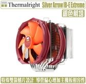 [地瓜球@] 利民Thermalright Silver Arrow IB-E Extreme 超頻專用 CPU散熱器~支援AM4