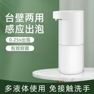 全自動洗手機家用智慧感應泡沫皂液器廚衛兒童抑菌便攜洗手液套裝 快速出貨