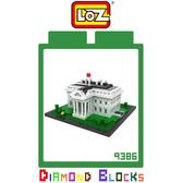 ☆愛思摩比☆ LOZ 鑽石積木 9386 美國白宮 建築系列 益智玩具 趣味 腦力激盪 迷你積木