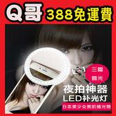 (Q哥)D72 日本美少女 強力美肌 美顏 自拍燈 補光燈 自拍補光神器 手機自拍鏡頭 三檔補光 手機鏡頭