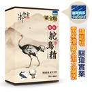 御典堂 鱘龍鴕鳥精加強版 (30顆/盒)