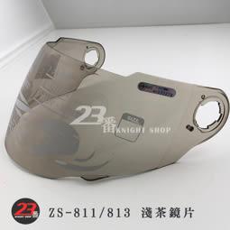 ZEUS ZS 811 淺茶鏡片