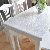 PVC防水防燙桌布軟質玻璃透明餐桌布塑料桌墊免洗茶幾墊台布HRYC【紅人衣櫥】
