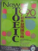 【書寶二手書T4/語言學習_XGS】New TOEIC 990:新多益閱讀攻略_李立萍