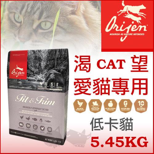 PetLand寵物樂園《Orijen 渴望》低卡貓 5.45kg / 貓飼料