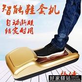 拾佳鞋套機家用全自動一次性進門鞋膜機新款智慧腳踩器鞋模機