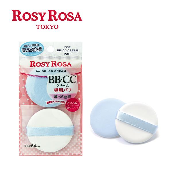 ROSY ROSA CC霜專用粉撲 2入 (氣墊式粉撲)  ◇iKIREI