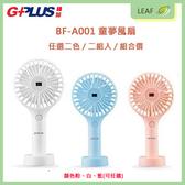 【三入組】G-Plus BF-A001 童夢風扇 USB 手持風扇 隨身扇 涼風扇 三檔風速 隨身攜帶 不佔空間