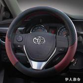 方向盤套汽車方向盤套四季通用型小車把套 ys3717『伊人雅舍』
