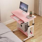 電腦桌 懶人電腦床桌升降電腦桌家用簡易小戶型學習床邊桌可移動懶人書桌【快速出貨】