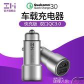 車用充電器快充版QC3.0雙USB車充 數碼人生