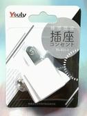 YOULY 轉接插座 YL-011-1【04011014】插座 轉換插頭《八八八e網購【八八八】e網購