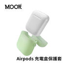 MOOR Airpods 充電盒保護套(Silicone AirPods Strap Case) 綠色 T330