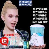 沖牙器 耐菲爾洗牙器家用電動牙刷沖牙器正畸水牙線牙結石口腔牙齒沖洗器【快速出貨】