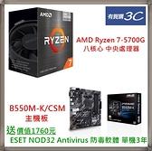 【主機板+CPU】 華碩 ASUS PRIME-B550M-K/CSM 主機板 + AMD Ryzen 7-5700G 八核心 中央處理器