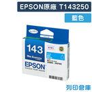 EPSON 藍色 T143250 / 143 原廠高印量XL墨水匣 /適用 EPSON ME900WD/ME960FWD/ME82WD/ME940FW/WF-3541