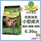 Earthborn原野優越『 低敏無穀小型成犬 (雞肉+蘋果+藍莓)』6.36kg【搭嘴購】
