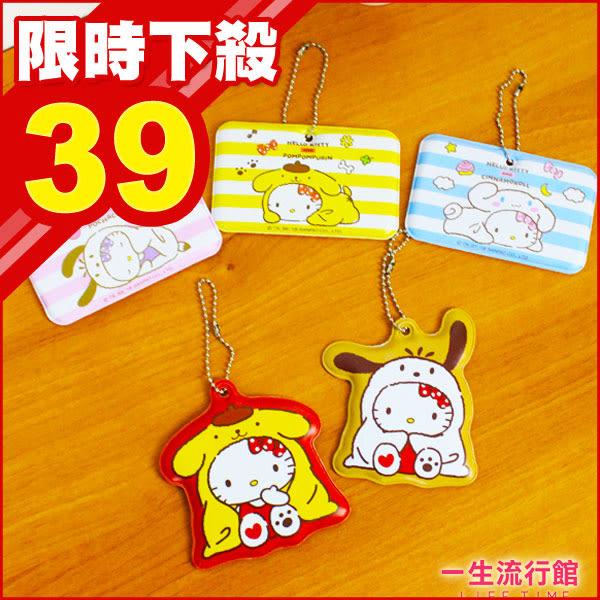 7-11 集點 Hello Kitty 凱蒂貓 布丁狗 大耳狗 帢帕狗 正版 出國 姓名牌 行李吊牌 B23872