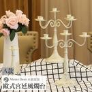 浪漫擺件 歐式 蠟燭 燭檯 網紅情侶 復古鐵藝 多款可選 西餐 餐桌 創意 氣氛營造 燭台-米鹿家居