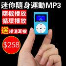 隨身聽夾子MP3有屏插卡MP3播放器迷你...