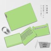 聯想小新純色電腦貼紙筆記本外殼保護貼膜【小檸檬3C】