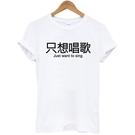 只想唱歌 短袖T恤-2色 日文文青中國風...