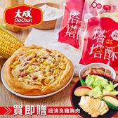 【大成】嫩雞千層脆皮塔塔酥*1包組(140G/片/6片/包)